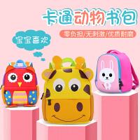 幼儿园书包韩版儿童卡通动物小学生双肩背包男女童1-6岁可爱宝宝
