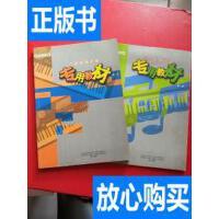 [二手旧书9成新]卡西欧电子琴专用教材(第一册)(第二册)2本和