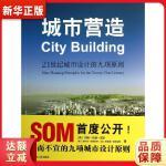 城市营造 21世纪城市设计的九项原则【新华书店 正版保障】