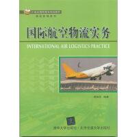 国际航空物流实务