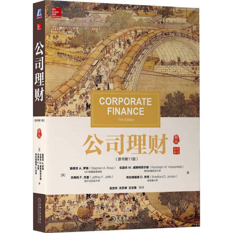 公司理财(原书第11版) 全球累计发行数1000000册的财经领域公司金融经典教科书!