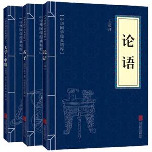 中华国学经典精粹(全三册)论语+孟子+大学.中庸