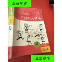 【二手旧书9成新】二年级的大辣椒- /单瑛琪 江苏少年儿童出版社