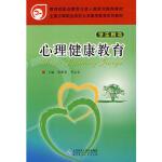 中职公共素质教育系列教材 心理健康教育(学生用书) 伍新春,乔志宏 北京师范大学出版社