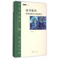【新书店正版】面对他者――莱维纳斯哲学思想研究孙向晨上海三联书店9787542652928
