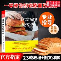 ��W面包�p松做子石著面包做法大全教程��W面包制作教程烘焙��籍新手入�T配方�牧汩_始�W烘焙烤箱��籍美食大全家用面包��*