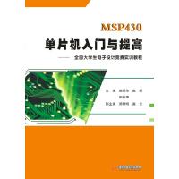 MSP430单片机入门与提高:全国大学生电子设计竞赛实训教程