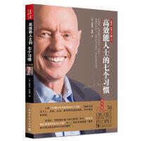 高效能人士的七个习惯(精华版)新华书店正版畅销图书籍