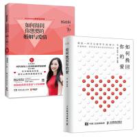 Ayawawa情感私房课:如何得到你想要的婚姻与爱情+如何挽回你的爱(套装共2册)杨冰阳&花镇作品 两性婚恋