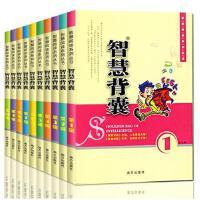 正版 智慧背囊 新版南方出版社 初中版 大全集10册小学课外书必读