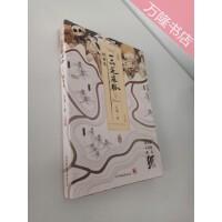【旧书二手书9品】一品芝麻狐2・探林卷 /王溥 中国友谊出版公司(wlsd)