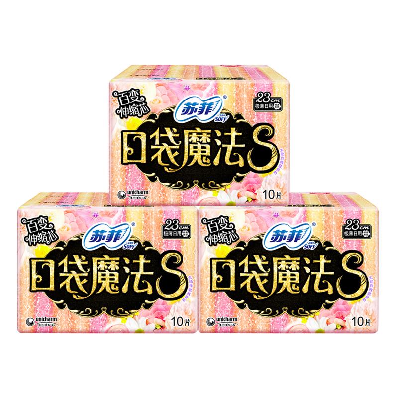 苏菲 口袋魔法S伸缩芯极薄棉柔日用卫生巾230mm 10片*3包