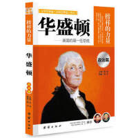 华盛顿 榜样的力量 让学生受益一生的世界名人传记 政治篇