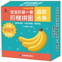 宝宝的第一套阶梯拼图 香甜水果 阶梯拼图 婴幼儿智力启蒙早教拼版 中英双语儿童认物卡片全脑开发逻辑思维能力训练游戏书开发