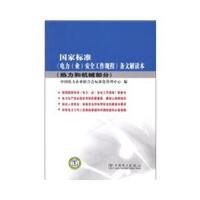 国家标准电力安全工作规程条文解读本(热力和机械部分)