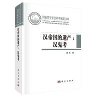 汉帝国的遗产――汉鬼考