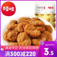 满减【百草味 -怪味胡豆100g】蚕豆兰花豆即食小吃零食批发特产