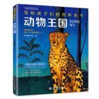 水利水电:动物王国(写给孩子们的百科全书)