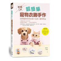 预售 手缝OK!超简单宠物衣饰手作:36种猫咪狗狗衣服x玩具x趣味饰品