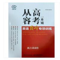 华师 从容高考一本通 高中英语训练 英语*专项训练 高三阅读B