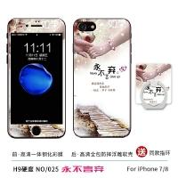苹果7钢化膜全屏高清玻璃彩膜iphone8手机贴膜卡通手机壳保护套