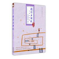 亲近母语:阅读力测试(小学四年级)