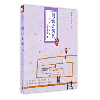 亲近母语:阅读力测试(小学四年级)(吸收国内外儿童阅读评测成果,精选适合儿童的文学性作品、增加实用文体的阅读和检测、提高儿童的阅读力)
