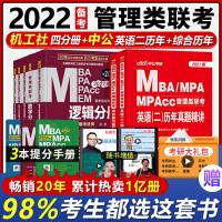 mba联考教材2020 mba联考数学+英语+写作+逻辑四分册+综合历年真题精点+陈剑数学高分指南 6本 mpacc