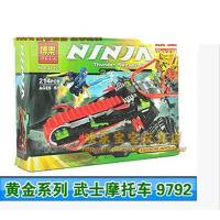 幻影忍者黄金篇武士摩托车 博乐9792乐高式塑料积木玩具