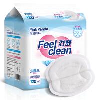透气乳贴隔奶垫 妈妈溢乳垫一次性大容量120片装喂奶