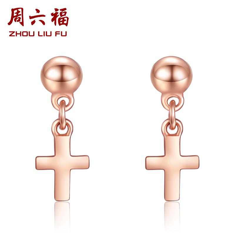 周六福 珠宝十字架彩金耳钉女 多彩 KI093157 18k玫瑰金耳钉