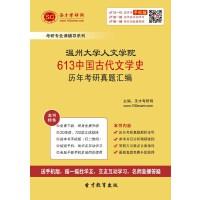 温州大学人文学院613中国古代文学史历年考研真题汇编-手机版(ID:82984)