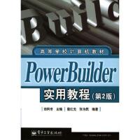 【旧书二手书8成新】 Power Builder实用教程(第2版) 郑阿奇 电子工业出版社 9787505396678