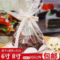!6寸 8寸 戚风蛋糕包装袋/面包袋/简易蛋糕盒10只入韩版
