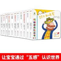 低幼感统玩具书(全11册,套盒也带翻翻功能哟)触摸翻翻玩具书0-3岁亲密互动玩具书儿童绘本故事轮子和车/小老虎玩具书
