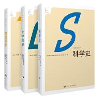 科学史・化学简史・物理学史(朗朗书房・学科史丛书・套装全三册)
