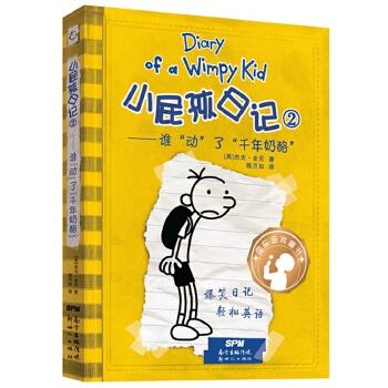 小屁孩日记(精装双语版)2 在全球狂销2亿册,被翻译成56种语言在65个国家和地区出版的现象级畅销书