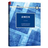 薪酬管理(中国人民大学劳动人事学院第四代系列教材)