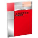 工程训练报告(机类、近机类)