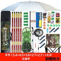 钓鱼竿套装组合海竿海杆钓具渔具套装手竿鱼具钓鱼装备用品全套