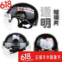 摩托车头盔电动男女士款夏盔大童女生可爱卡通帽 均码