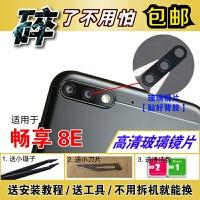 华为畅享8e 后置摄像头镜片 ATU-AL10 TL10照相机玻璃镜面 镜头盖