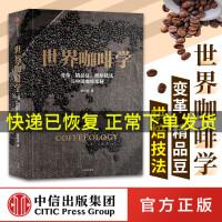 【中信正版】世界咖啡学 经典咖啡书 收录《中国咖啡史》《云南咖啡探秘》 咖啡品鉴咖啡百科书籍全书 大百科书
