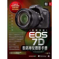 【二手旧书9成新】 器材专家3:佳能EOS 7D数码单反摄影手册 (日)Motor Magazine ,徐建雄