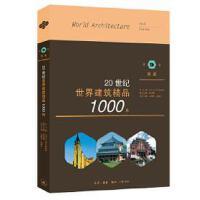 20世纪世界建筑精品1000件 东亚卷