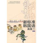 新标准韩国语高级(下)(mp3版)――韩国语能力考试TOPIK出题人权威编著