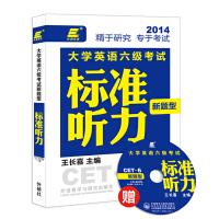 长喜英语:大学英语六级考试新题型标准听力(赠光盘)