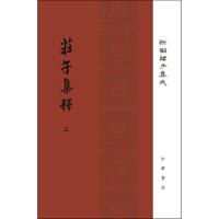 庄子集释(精装・全2册・新编诸子集成)