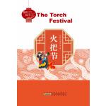 多彩中国节:火把节