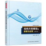 万千心理·结构方程模型的原理与应用(第二版)